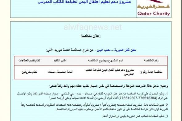 الحكومة تستنكر تمويل قطر لطباعة الكتاب المدرسي المحرف بمناطق سيطرة مليشيا الحوثي