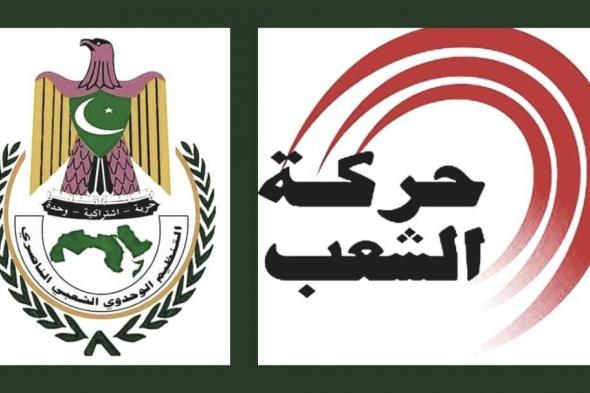 التنظيم الناصري يهنئ حركة الشعب التونسية لفوزها في الانتخابات النيابية