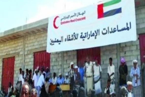 الهلال الأحمر الإماراتي يقدم مساعدات للمتضررين من القصف الحـوثي في المخا