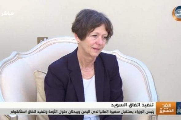 : سفيرة ألمانيا : مستعدون لتوسيع أعمالنا التنموية باليمن عندما ينعم بالاستقرار