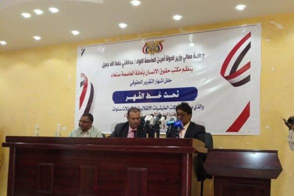 تقرير حقوقي: 25الف 714 حالة انتهاك ضد المواطنيين ارتكبته مليشيا الحوثي منذ عام2017