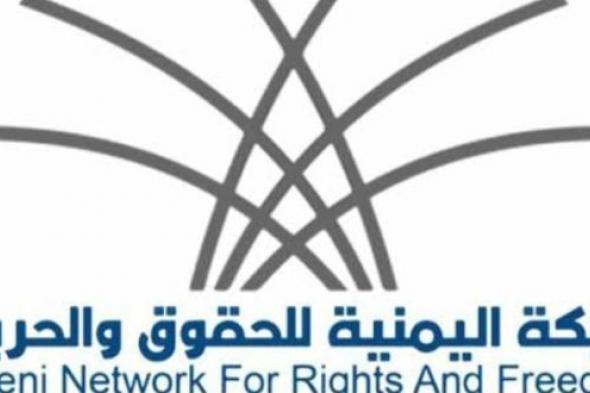 منظمة حقوقية ترصد 98 الف و628 انتهاكا ارتكبته مليشيا الحوثي في 18 محافظة