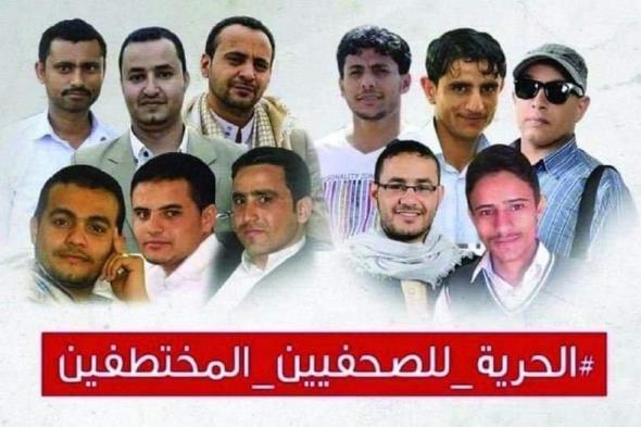 القلق يتصاعد على حياة عشرة صحافيين يواجهون أحكاما حوثية بالإعدام
