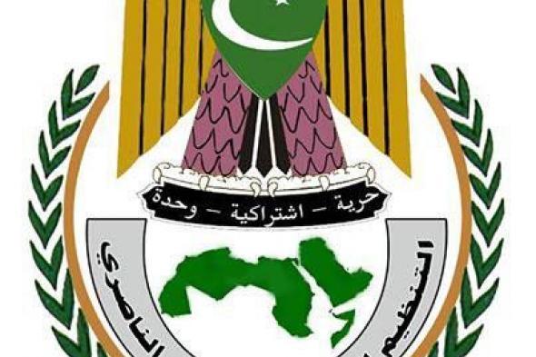 التنظيم الناصري يستنهض الجماهير العربية لمقاومة صفقة القرن (نص البيان)