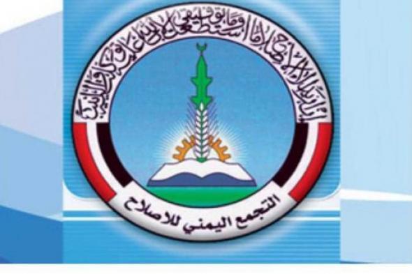 خبير عسكري يشن هجوماً حاداً على حزب الإصلاح اليمني