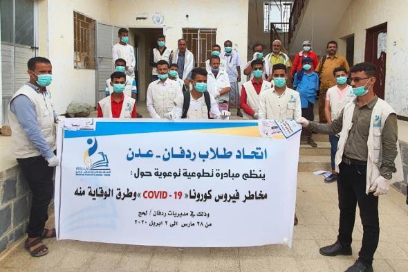 في اليوم الرابع من أعمالها: مبادرة وعي التابعه لاتحاد طلاب ردفان تكثف التوعية بكورونا في الملاح