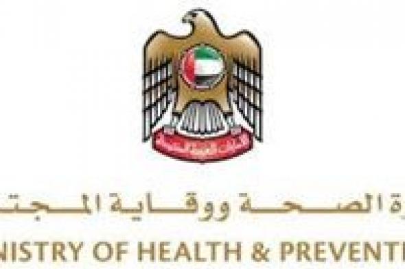الصحة الإماراتية تعلن تسجيل 150 حالة جديدة من جنسيات مختلفة بكورونا
