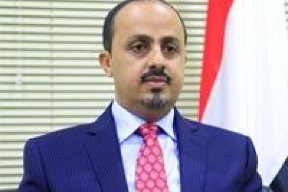 الارياني يدعو المواطنين في مناطق سيطرة المليشيا الحوثية لمواجهة المشروع الإيراني