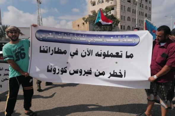 وقفة احتجاجية امام مطار عدن تطاب التحالف بوقف الرحلات الجوية تخوفا من كورونا