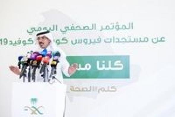 السعودية : إرتفاع عدد الوفيات بكورونا إلى 37 حالة والمتعافين 488 حالة