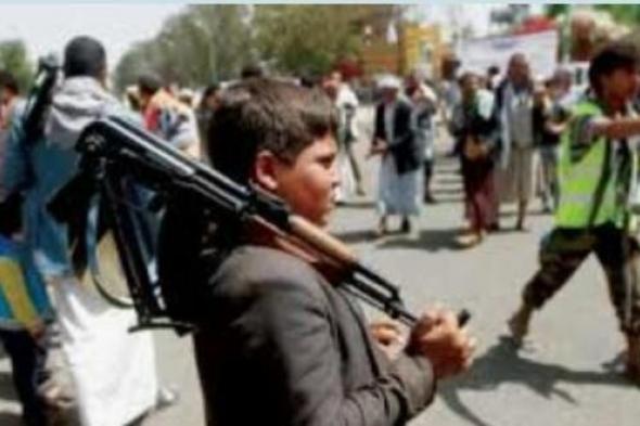 الشرق الأوسط: مليشيا الحوثي تدفع آلاف الأطفال لجبهات القتال