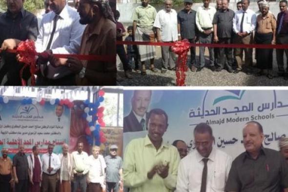 برعاية البكري والزعوري.. افتتاح مدرسة المجد الأهلية في صبر تبن بـ #لحج