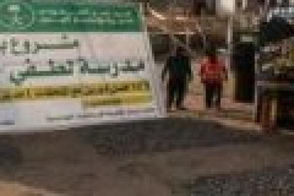 البرنامج السعودي يبدا بأنشاء مدرسة جديدة في عدن