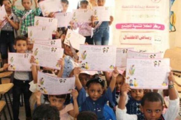 مؤسسة ريحانة للتنمية تختتم العام الدراسي بمراكز تنمية المجتمع التابعة لها