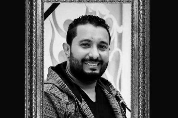 وفاة الممثل المسرحي اليمني رائد طه