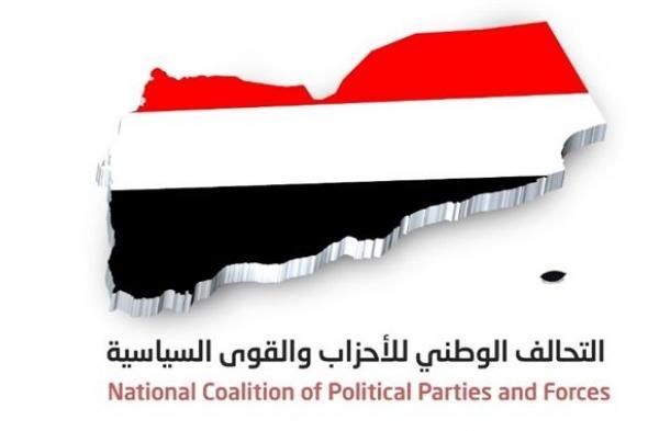 بمناسبة الذكرى الـ 59 لثورة 26 سبتمبر...التحالف الوطني يدعو الجميع لاستشعار الخطر الداهم والتوحد لاستعادة الدولة